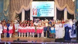Фестиваль-конкурс Дедов Морозов и Снегурочек