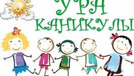 Стало известно расписание каникул для крымских школьников в новом учебном году