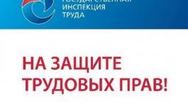 Администрация Нижнегорского района информирует о результатах контрольно-надзорной деятельности Инспекции по труду Республики Крым за 2020 год