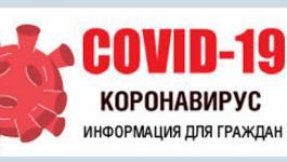 Информация для организаций-работодателей о всеобуче работающего населения по курсу «Гражданская готовность к противодействию COVID-19»